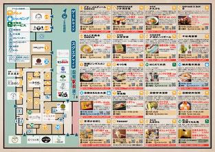 函館_HAKOVIVA(ハコビバ)_各店紹介・MAP案内三つ折りパンフレット制作_幸作室