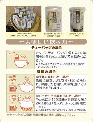 とくぢ健康茶企業組合 カワラケツメイ茶の飲み方