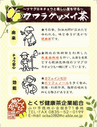 とくぢ健康茶企業組合 カワラケツメイ茶