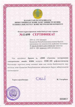Сертификат Казахстана на РЕЙС-305 (на казахском языке)