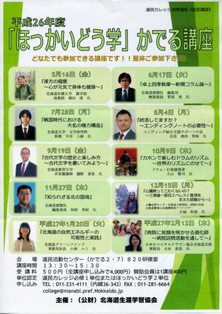 道民カレッジ講座連携講座〈指定講座〉
