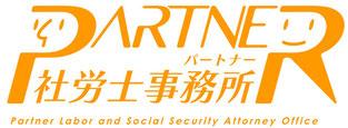 パートナー労務マネジメント熊谷ロゴマーク