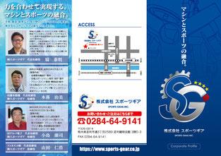 3つ折りパンフレットデザインと印刷
