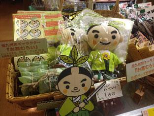 お茶むらい(南九州市キャラクター)グッズ