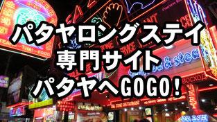 パタヤロングステイ専門サイトパタヤへGOGO!