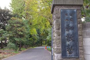 易たまウロウロした和敬塾の門の前(オフィスビルを想定していたので苦笑)