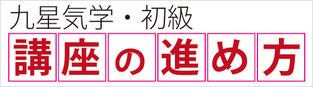 九星気学初級講座の進め方動画