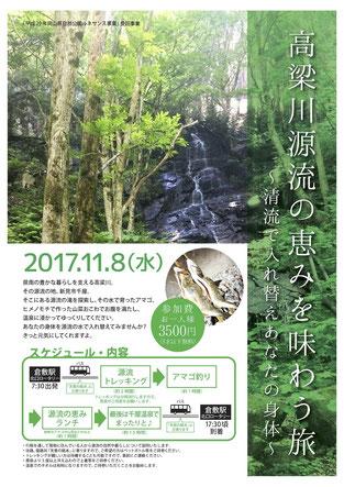 2017年11月8日催行『高梁川源流の恵みを味わう旅』