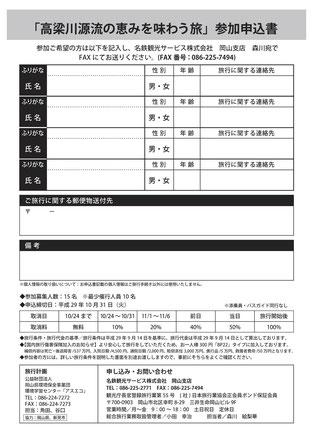 『高梁川源流の恵みを味わう旅』詳細と申込書