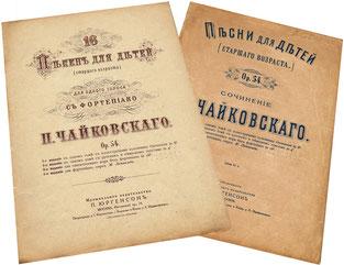 Детские песни Чайковского (16 песен опус 54) в издании Юргенсона, ноты