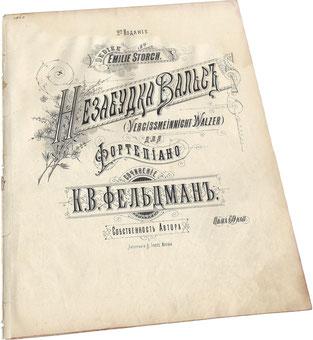 Незабудка, старинный русский вальс, Фельдман, ноты, обложка, фото