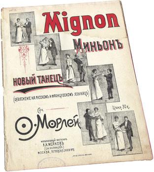 Миньон танец Морлей ноты Мейков Москва обложка фото