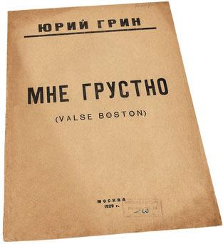 Мне грустно, гавайский вальс-бостон, Юрий Грин, ноты, 1929, обложка, фото