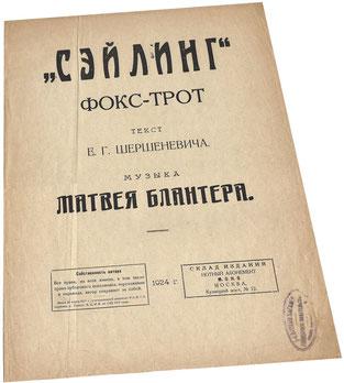 Сэйлинг, фокстрот, Блантер, ноты, 1924, обложка, фото