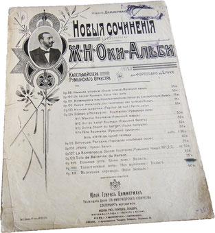 Таинственная ночь, вальс, Жорж Оки-Альби, старинные ноты, обложка, фото