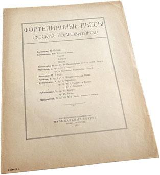 Анданте кантабиле из Квартета опус 11 Чайковского в переложении Клиндворта, старинные ноты, обложка, фото