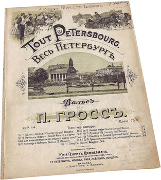 Весь Петербург, русский старинный вальс, Павел Гросс, старинные ноты, обложка, фото