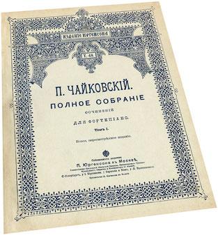 Ноктюрн фа мажор опус 10, Чайковский, ноты, Юргенсон, обложка, фото