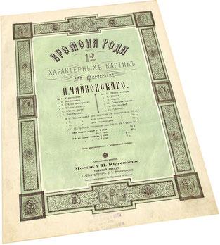 Времена года Чайковского, ноты для фортепиано, Юргенсон, обложка 1891-1897