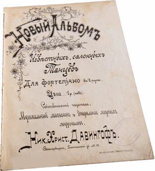 Аркадиен, салонный танец, Морлей и Кромптон, ноты, Давингоф, обложка, фото