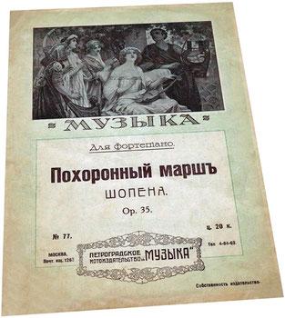 Похоронный марш Шопена, Петроград, обложка ноты фото