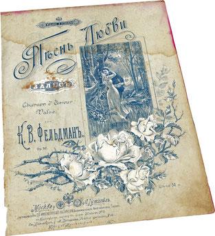 Песнь любви, старинный русский вальс, Фельдман, обложка, фото
