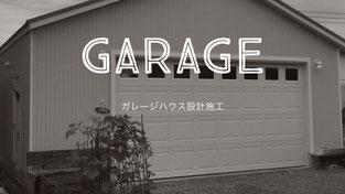ガレージはこちら