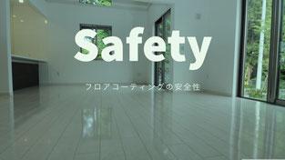 安全性で選ぶフロアコーティング