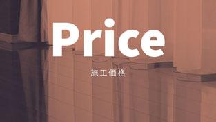 フロアコーティング施工価格