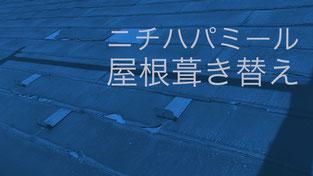 ニチハパミール屋根葺き替え