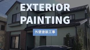 外壁塗装工事はこちら