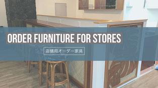 店舗用オーダー家具