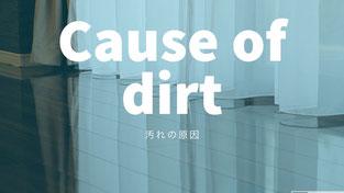 水回り汚れの原因