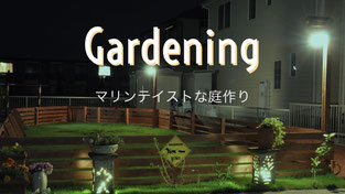 ガーデニング