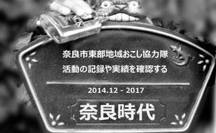 奈良市地域おこし協力隊 東大寺 二月堂 鹿 やま里市場