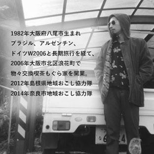 yusaeki 佐伯 地域おこし 奈良 島根 大阪 物々交換喫茶