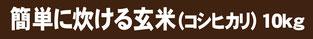 簡単玄米10k