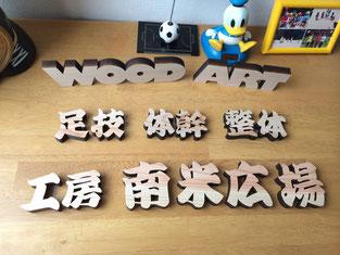 会社名に WOOD ART