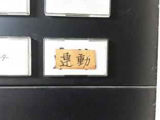"""受信機に""""連動""""の警戒区域窓"""