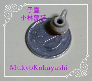 小林夢狂 MukyoKobayashi  0.5g以下の子壷