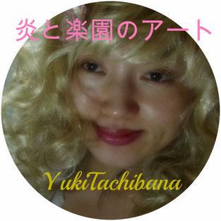 立花雪 YukiTachibana   炎と楽園のアート