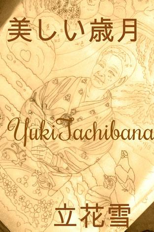 立花雪 YukiTachibana  美しい歳月 制作過程…