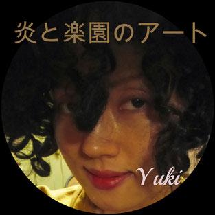 アフロ~立花雪:YukiTachibana 炎と楽園のアート