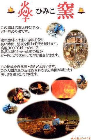 ひみこ窯 炎と楽園のアート 立花雪 YukiTachibana