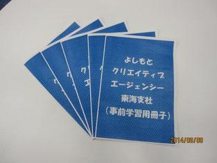 事前学習用冊子。