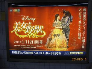 名古屋キャンパスの最寄り駅(地下鉄千種駅)に各所に貼ってある劇団四季のポスター