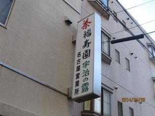 福寿園名古屋営業所。
