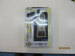 校舎にはCBCラジオ特製の携帯式充電ラジオをくださいました。