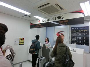 空港カウンター(想定)にて