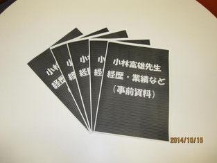 事前学習用の小冊子